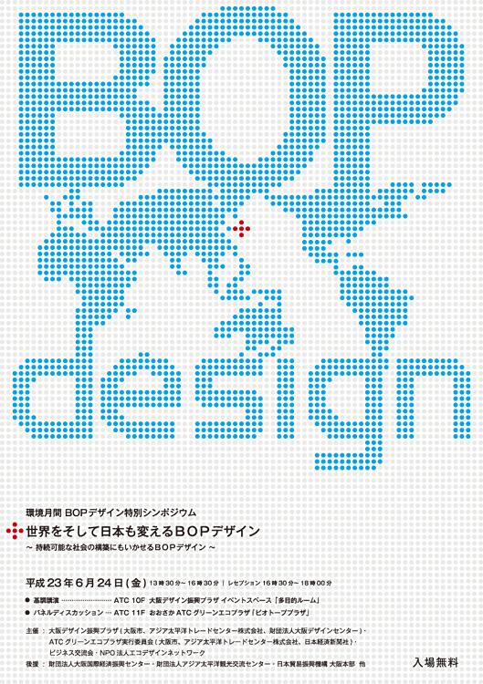BOPデザイン 特別シンポジウム 「世界をそして日本も変えるBOPデザイン」<br />~持続可能な社会の構築にもいかせるBOPデザイン~BOPデザイン 特別シンポジウム 「世界をそして日本も変えるBOPデザイン」~持続可能な社会の構築にもいかせるBOPデザイン~