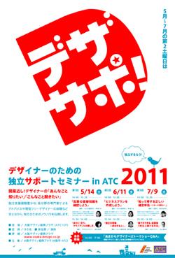 デザイナーのための独立支援セミナー in ATC 2011デザイナーのための独立支援セミナー in ATC 2011