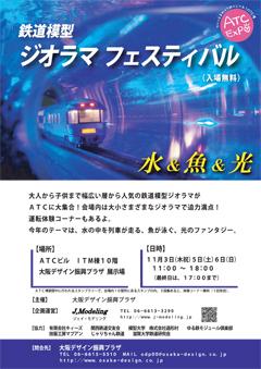 ATC博 鉄道模型 ジオラマフェスティバルATC博 鉄道模型 ジオラマフェスティバル