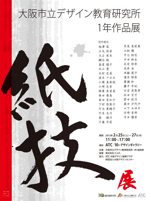 大阪市立デザイン教育研究所1年作品展 紙技展大阪市立デザイン教育研究所1年作品展 紙技展