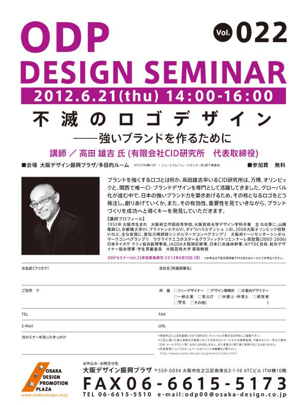 ODPセミナーVol.22 「不滅のロゴデザイン—強いブランドを作るために」ODPセミナーVol.22 「不滅のロゴデザイン—強いブランドを作るために」