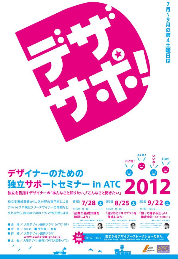 「デザイナーのための独立サポートセミナー2012」「デザイナーのための独立サポートセミナー2012」