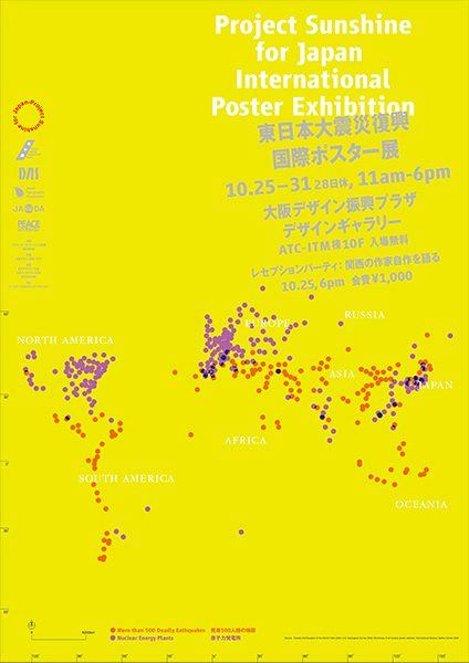 Project Sunshine for Japan International Poster Exhibition<br />ドイツから東日本大震災復興国際ポスター展 【入場無料】Project Sunshine for Japan International Poster Exhibitionドイツから東日本大震災復興国際ポスター展 【入場無料】