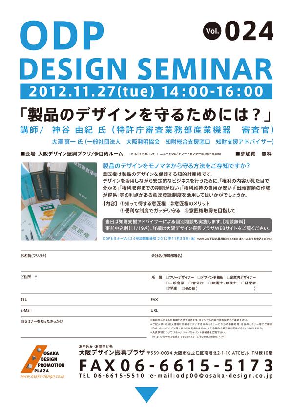 ODPセミナーvol.24 「製品のデザインを守るためには?」 ODPセミナーvol.24 「製品のデザインを守るためには?」