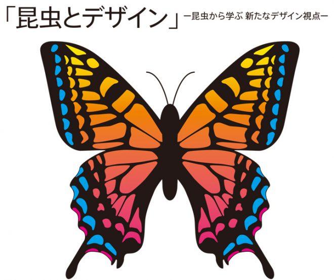 ODP展オープニングセミナー<br />「昆虫とデザイン」~昆虫から学ぶ 新たなデザイン視点~ODP展オープニングセミナー「昆虫とデザイン」~昆虫から学ぶ 新たなデザイン視点~
