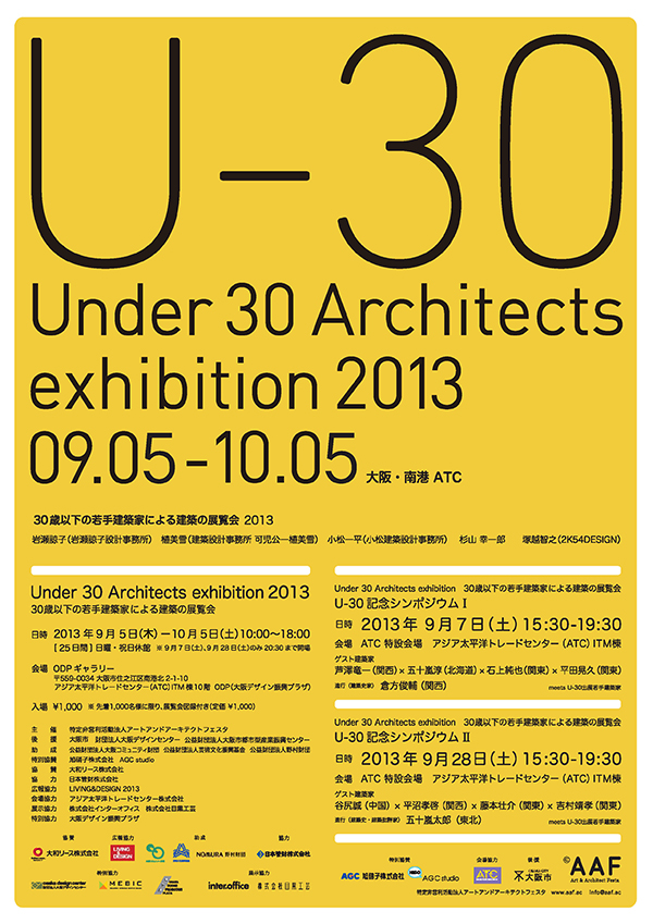 Under 30 Architects exhibition 2013<br/> 30歳以下の若手建築家による建築の展覧会Under 30 Architects exhibition 2013 30歳以下の若手建築家による建築の展覧会
