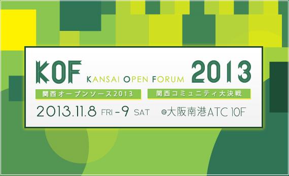 関西オープンフォーラム関西オープンフォーラム