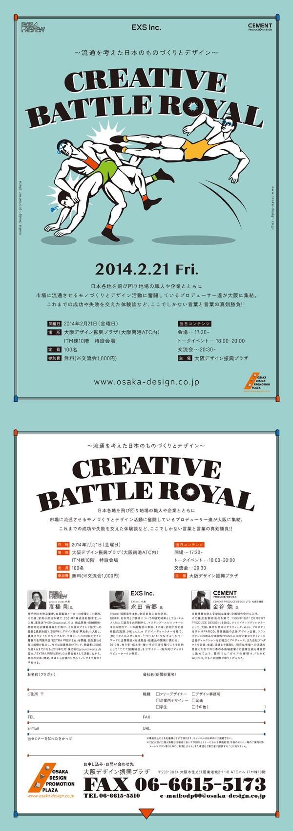 「CREATIVE BATTLE ROYAL」~流通を考えた日本のものづくりとデザイン~「CREATIVE BATTLE ROYAL」~流通を考えた日本のものづくりとデザイン~