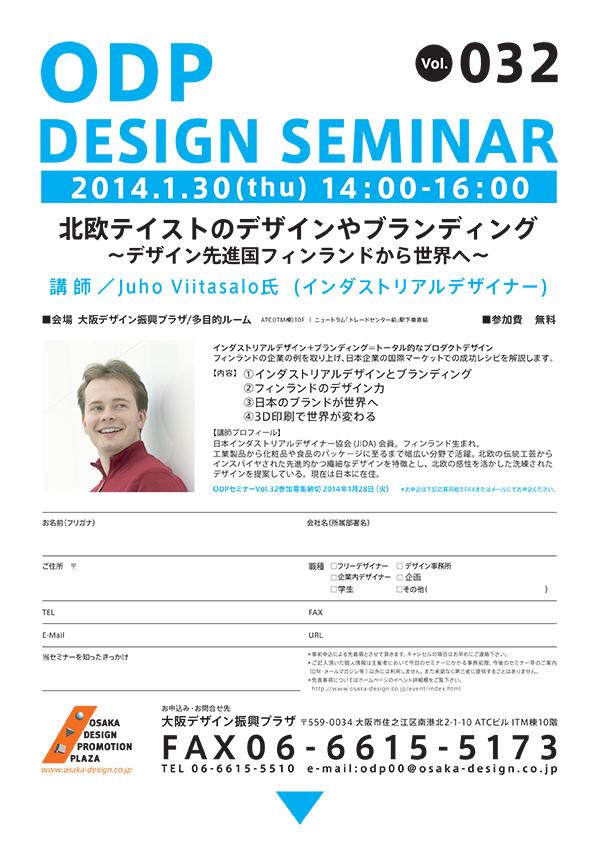 ODPデザインセミナーvol.32 北欧テイストのデザインやブランディング ~デザイン先進国フィンランドから世界へ~ODPデザインセミナーvol.32 北欧テイストのデザインやブランディング ~デザイン先進国フィンランドから世界へ~