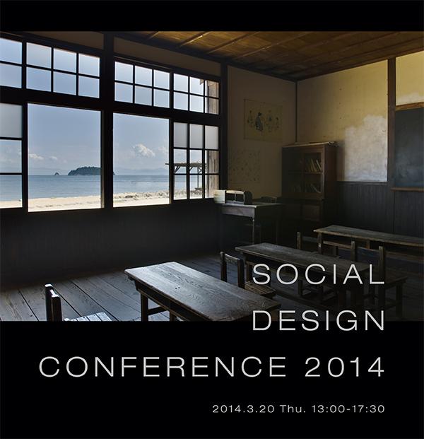 ソーシャルデザインカンファレンス A+A)リアルタイムプロジェクトが生むダイナミズムソーシャルデザインカンファレンス A+A)リアルタイムプロジェクトが生むダイナミズム