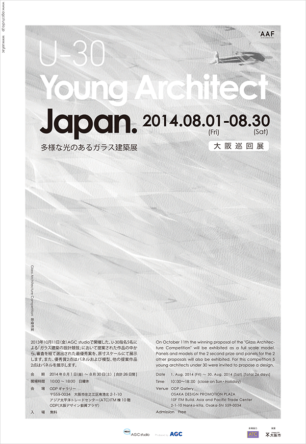 U-30 Young Architect Japan.<br />多様な光のあるガラス建築展(大阪巡回展)U-30 Young Architect Japan.多様な光のあるガラス建築展(大阪巡回展)