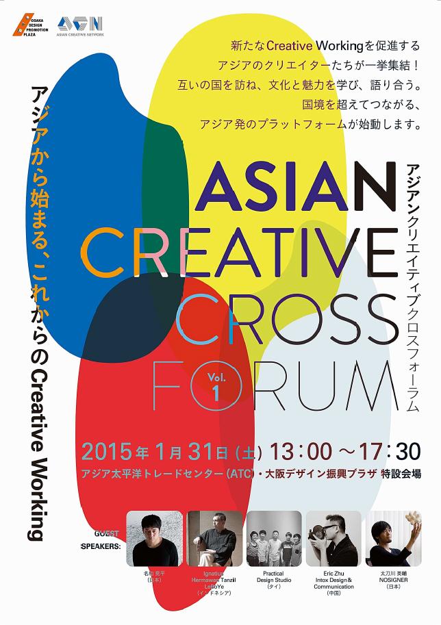 ASIAN CREATIVE CROSS FORUM vol.1ASIAN CREATIVE CROSS FORUM vol.1