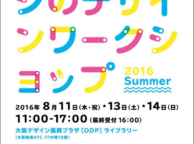 <big>8.11.<small>木・祝</small> ,13.<small>土</small> ,14.<small>日</small> 開催</big><br /><small>ATC公設展示場連動 夏休みワークショップイベント</small><br /><big>キミとワタシのデザインワークショップ</big><br />− 2016 Summer −