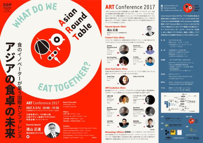 <big>2017.3.3.<small>金</small> 開催</big><br /><big>Asian Round Table</big><br /><small>食のイノベーターが集う国際カンファレンス</small><br />アジアの食卓の未来2017.3.3.金 開催Asian Round Table食のイノベーターが集う国際カンファレンスアジアの食卓の未来