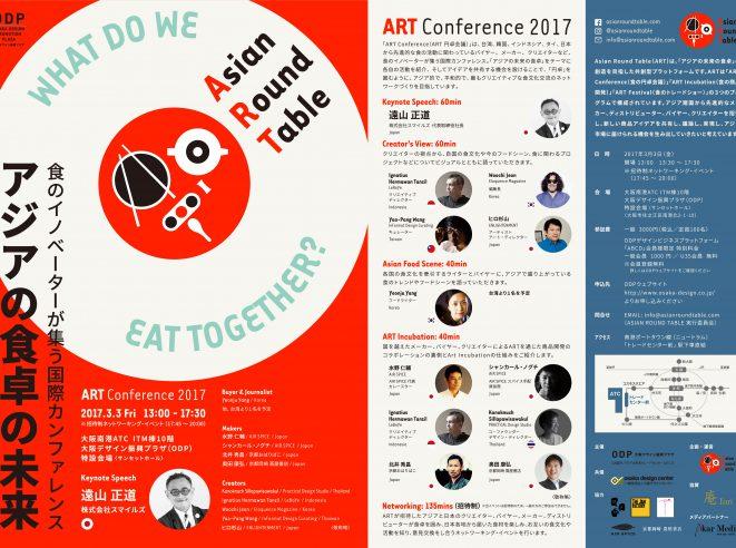 <big>2017.3.3.<small>金</small> 開催</big><br /><big>Asian Round Table</big><br /><small>食のイノベーターが集う国際カンファレンス</small><br />アジアの食卓の未来