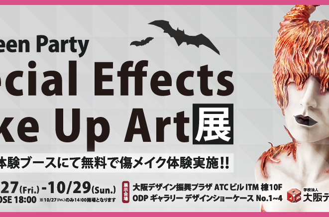 <big>10.27.<small>金</small> 〜 29.<small>日</small> 開催</big><br /><small>Happy Halloween Party</small><br /><big>『Special Effects Make Up Art展』</big>