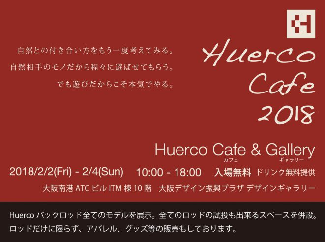 <big>2.2.<small>金</small> 〜 4.<small>日</small> 開催</big><br/><big>Huerco Cafe &#038; Gallery 2018</big>