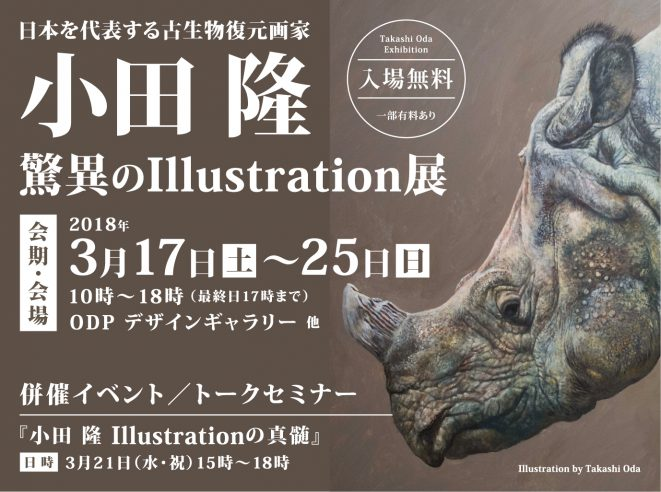 <big>3.17.</big><small>土</small><big> 〜 25.</big><small>日</small><big> 開催</big><br/><small>日本を代表する古生物復元画家</small><br/><big>小田 隆 驚異のIllustration展</big>