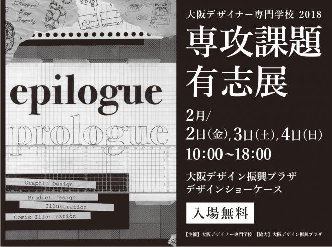 <big>2.2.<small>金</small> 〜 4.<small>日</small> 開催</big><br /><small>大阪デザイナー専門学校 2018 専攻課題 有志展</small><br /><big>『epilogue/prologue』</big>