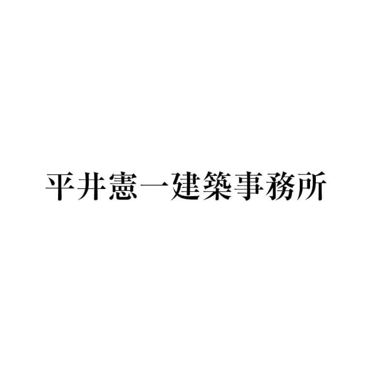 平井憲一建築事務所