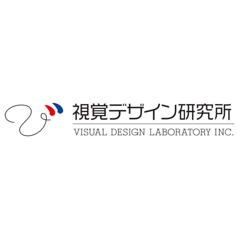 株式会社 視覚デザイン研究所
