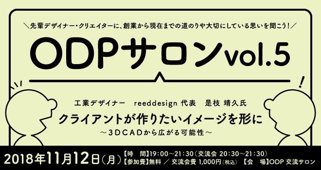11.12(月)開催 工業デザイナー 是枝靖久 氏「クライアントが作りたいイメージを形に」〜3DCADから広がる可能性~