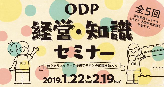 ODP 経営・知識セミナー