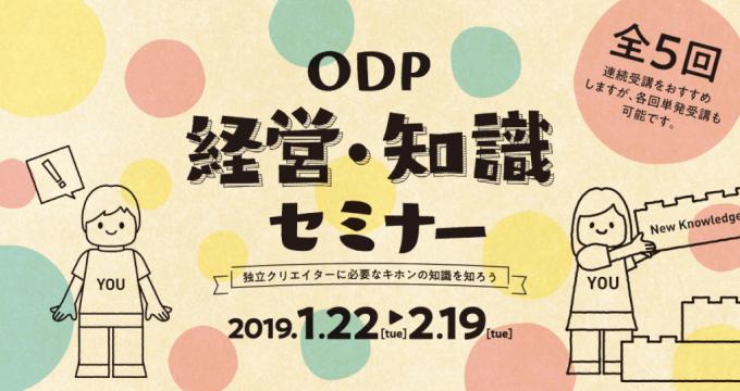 ODP経営・知識セミナー全5回、終了しました。