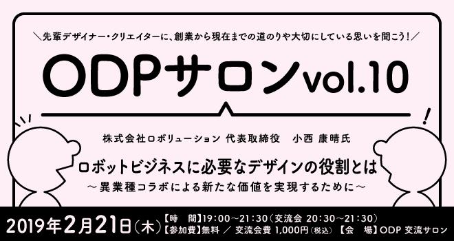 ODPサロン vol.10 株式会社ロボリューション 代表取締役 小西 康晴 氏