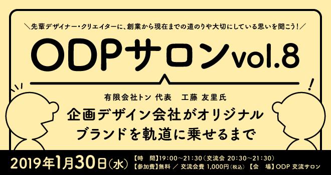 ODPサロン vol.8 有限会社トン 代表 工藤 友里氏