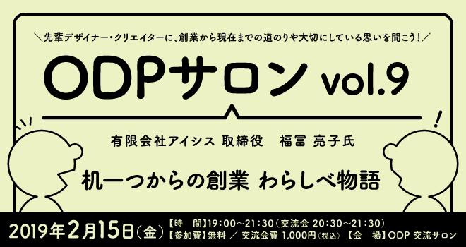 ODPサロン vol.9 有限会社アイシス 取締役 福冨 亮子 氏