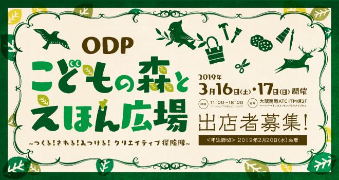 [出店者募集]ODP こどもの森とえほん広場2019年3月16日(土)・17日(日)開催