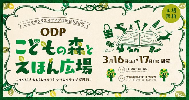 ODP こどもの森とえほん広場 〜つくる!さわる!みつける!クリエイティブ探検隊〜