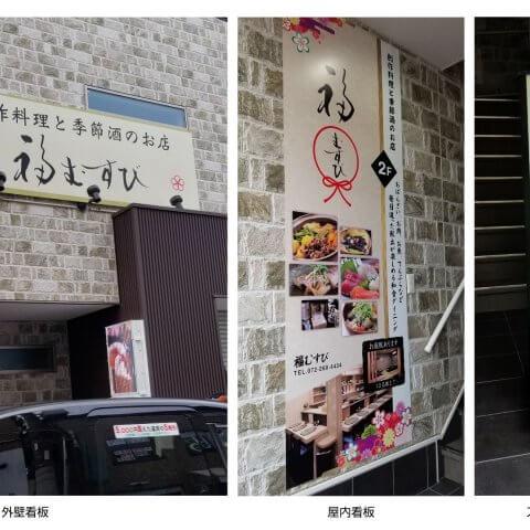飲食店の看板設置