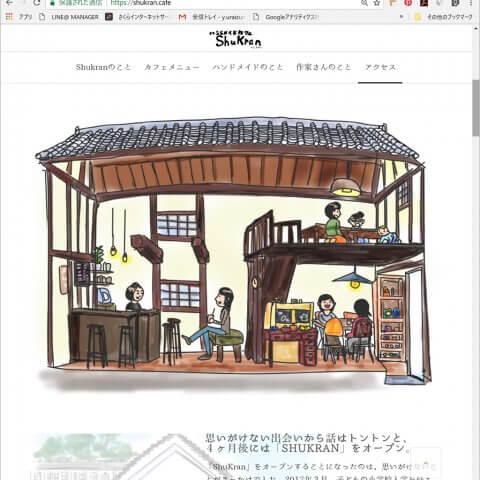 イラストを使ったカフェのWebデザイン