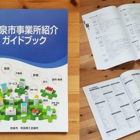大阪府和泉市の事業所紹介ガイドブック