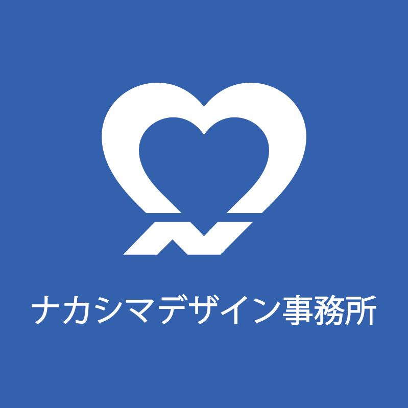 ナカシマデザイン事務所