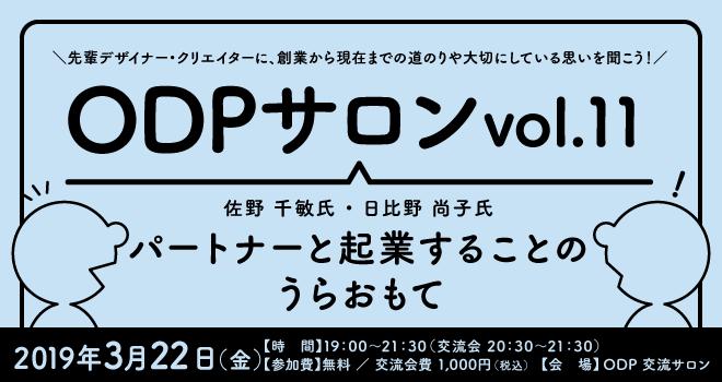 ODPサロン vol.11 佐野 千敏 氏・日比野 尚子 氏