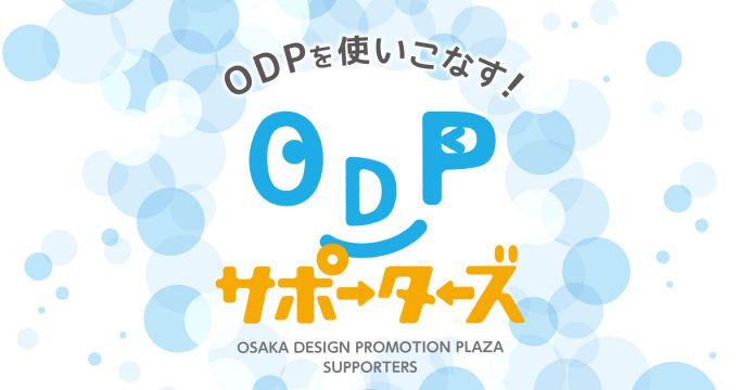 ODPサポーターズのコワーキングスペースリニューアル