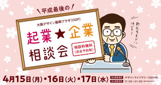 平成最後の起業☆企業相談会・相談料無料