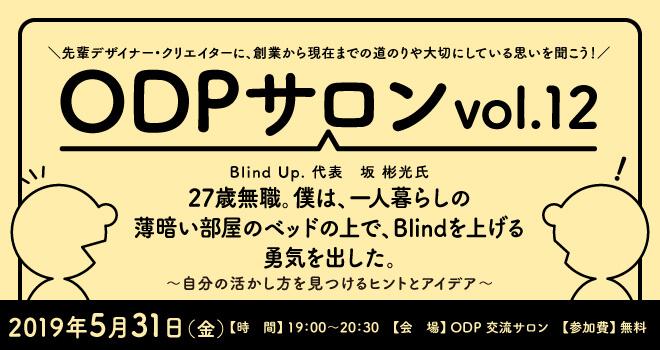 ODPサロン vol.12  Blind Up. 代表 坂 彬光 氏