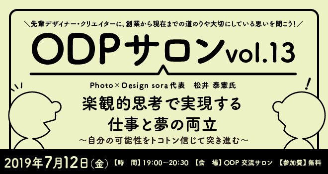 ODPサロン vol.13 Photo×Design sora 代表 松井泰憲 氏