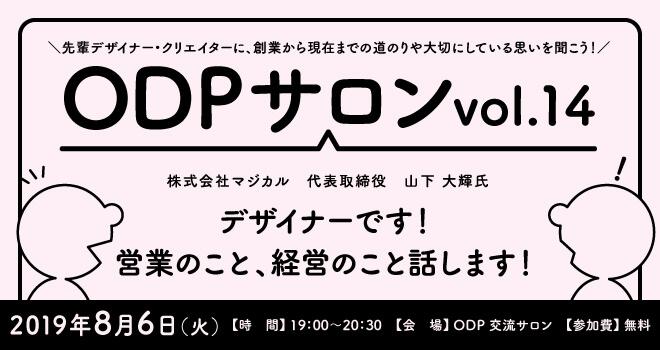 ODPサロン vol.14 株式会社マジカル 代表取締役 山下 大輝 氏