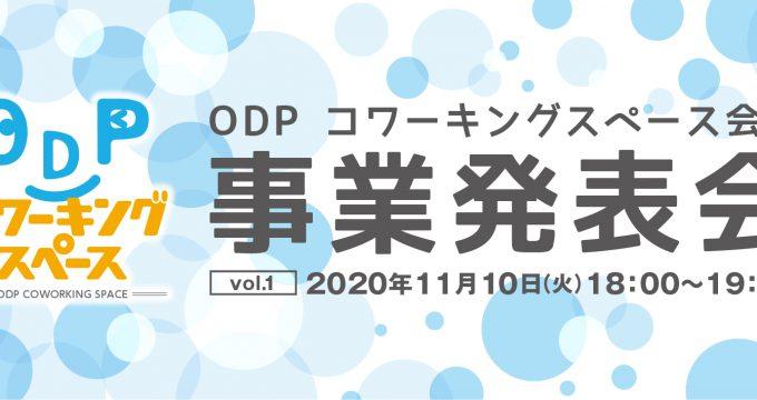 ODPコワーキングスペース会員事業発表会を開催しました!