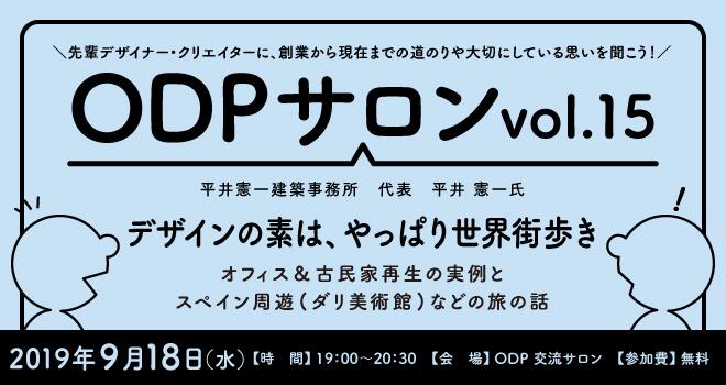 ODPサロン vol.15 平井憲一建築事務所代表 平井憲一氏