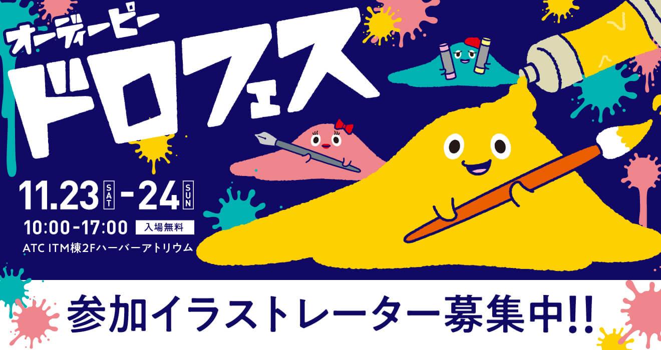 「ODPドロフェス」参加イラストレーター募集!
