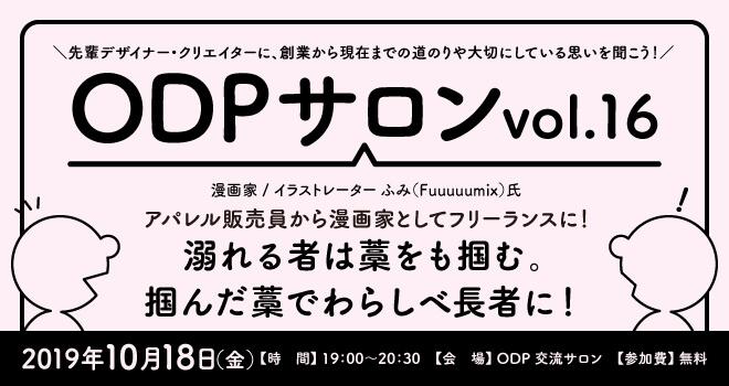 ODPサロン vol.16 漫画家 / イラストレーター ふみ(Fuuuuumix)氏