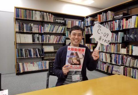 大阪勧業展2019 出展のお知らせ