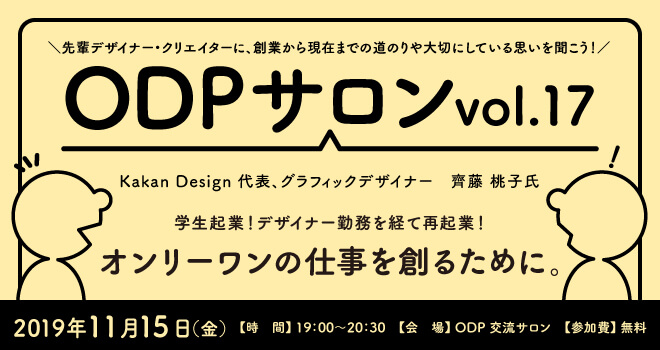 ODPサロン vol.17 Kakan Design 代表、グラフィックデザイナー 齊藤 桃子 氏