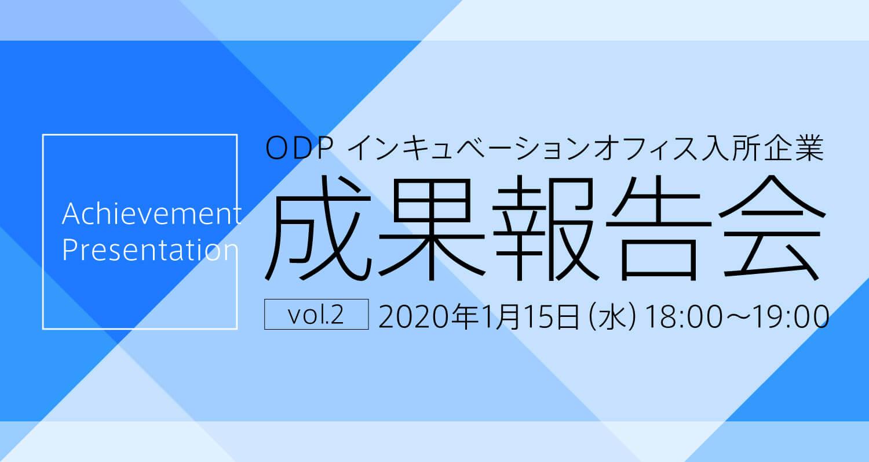 インキュベーションオフィス入所企業 成果報告会 vol.2